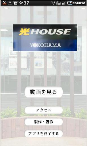 光HOUSE YOKOHAMA
