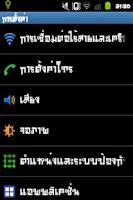 Screenshot of ทอศิลป์-กิมจิแบบ Flipfont