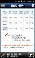 Screenshot of 실업급여계산기
