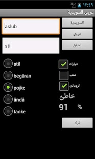 Arabic Swedish Dictionary - screenshot