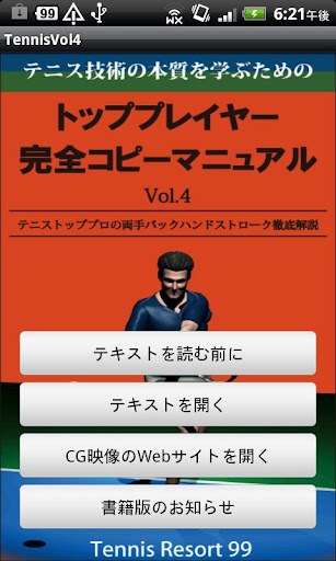 最新テニス技術の教科書Vol.4