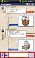 Screenshot of KakaoTalk My Love Letter Theme