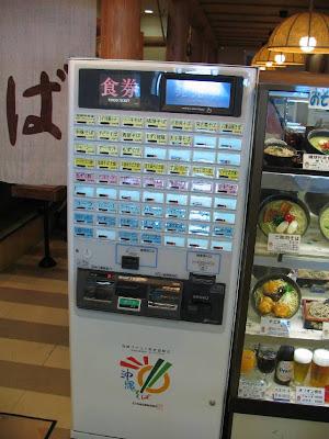 琉球村・券売機