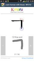 Screenshot of Learn Korean - Kmaru WRITE