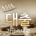 대출저금리대환(무수수료) icon