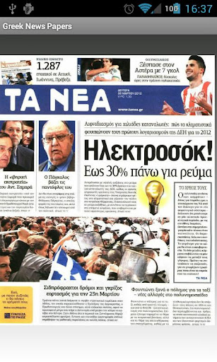 【免費新聞App】Greek News Papers-APP點子