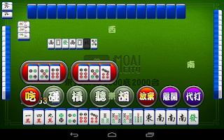 Screenshot of 至尊麻將王 HD (單機版 Mahjong)