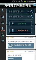 Screenshot of 기적의 영어회화패턴lite