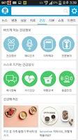 Screenshot of 의학백과 –  세상의 모든 건강정보 마이닥터