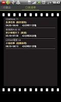 Screenshot of 第四台電影通