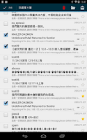 Screenshot of ShareTech Mail App