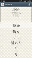 Screenshot of JLPT jukuNx N1-N5 Vocab Kanji