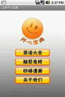 Screenshot of 口袋开心宝典