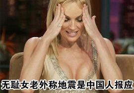 Sharon Stone China Earthquake Karma speech scandal
