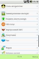Screenshot of Mobimeet - Онлайн Знакомства!