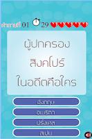 Screenshot of เกมเศรษฐี ความรู้รอบตัว