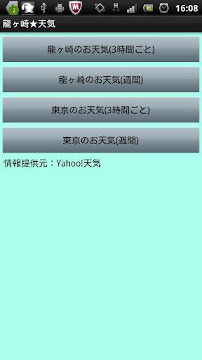 龍ヶ崎★天気