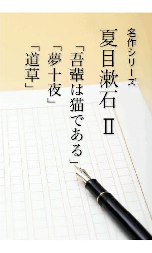 名作 夏目漱石Ⅱ 我が輩は猫である・夢十夜・道草
