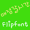 RixGoCafeteria Korean FlipFont icon