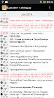 Screenshot of Pravoslavni kalendar