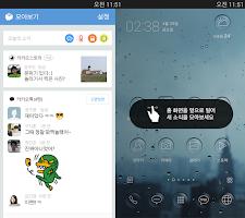 Screenshot of 블루레인 - 카카오홈 테마