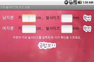 Screenshot of 키와 발사이즈 궁합