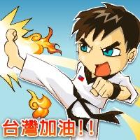 奧運中華-跆拳道