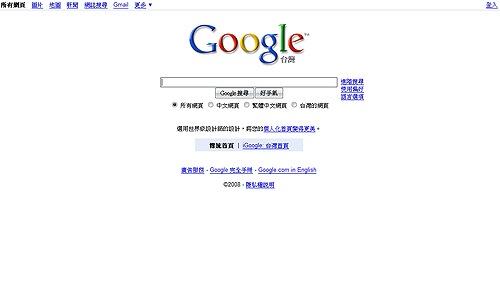history_google2008