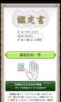 Screenshot of 本格鑑定手相占い