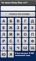 Screenshot of Сонник 10 000 PRO