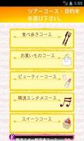 Screenshot of 新大久保なび