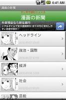 Screenshot of 漫画の新聞