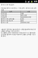 Screenshot of 전국 부동산 중개수수료 계산