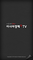 Screenshot of 아시아경제TV