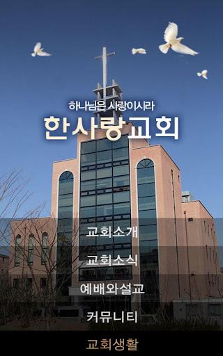 한사랑교회