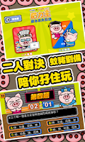 Screenshot of 3國小豬 腦力王大對決