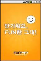 Screenshot of 즐거운 온라인 쿠폰북 (FUNPON) 펀펀
