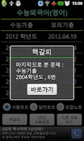 Screenshot of CSAT English for Korean
