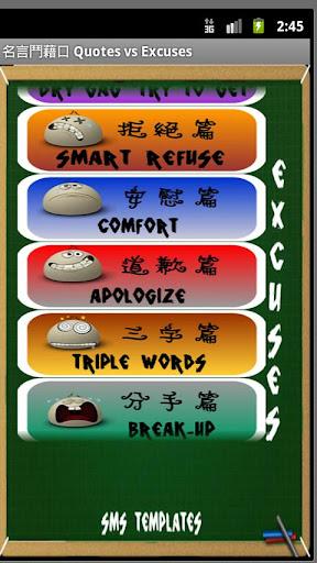 【免費娛樂App】SMS templates 名言鬥藉口 (Q VS E)-APP點子