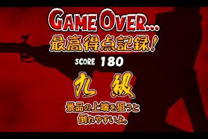 Screenshot of 射的の達人【無料ゲーム】 by GMO