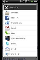 Screenshot of ShareWithBarcode
