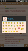 Screenshot of Spchat.ru Mobile