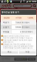 Screenshot of [주식]시세포착 - 주가변동, 목표가/손절가알림, 증권