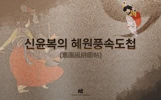 Screenshot of 신윤복의 풍속갤러리 Free