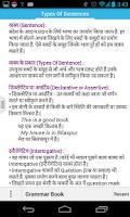 Screenshot of हिन्दी अंग्रेजी व्याकरण किताब