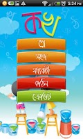 Screenshot of Bangla Alphabet Game