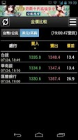 Screenshot of GoldPassbook黃金存摺(ADs)