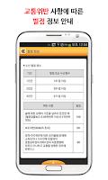 Screenshot of 피하새 - 음주단속 공유, 교통단속 정보알림 SNS