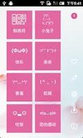 Screenshot of 符号图案