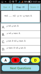 Gujarati 11th Maths Semester 1 - screenshot